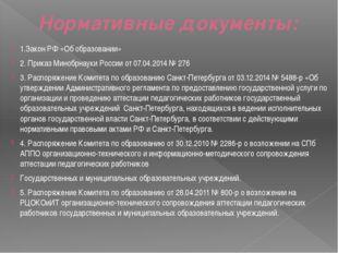 Нормативные документы: 1.Закон РФ «Об образовании» 2. Приказ Минобрнауки Росс