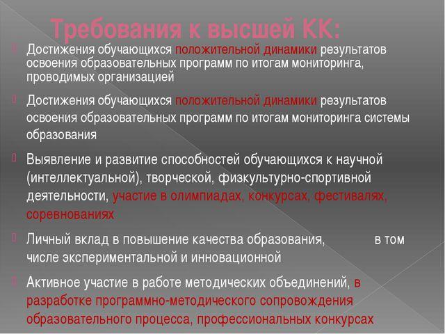 Требования к высшей КК: Достижения обучающихся положительной динамики результ...