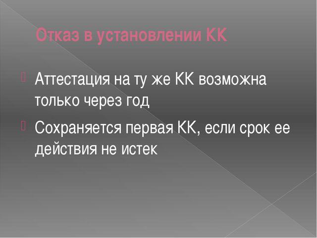 Отказ в установлении КК Аттестация на ту же КК возможна только через год Сохр...