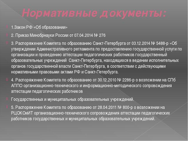 Нормативные документы: 1.Закон РФ «Об образовании» 2. Приказ Минобрнауки Росс...