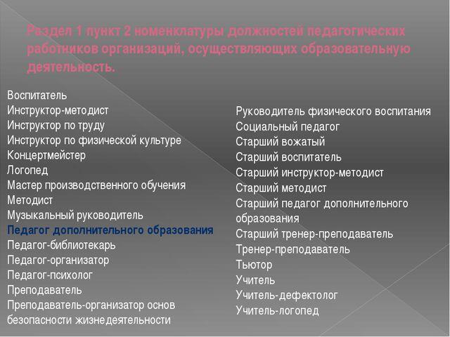 Раздел 1 пункт 2 номенклатуры должностей педагогических работников организаци...