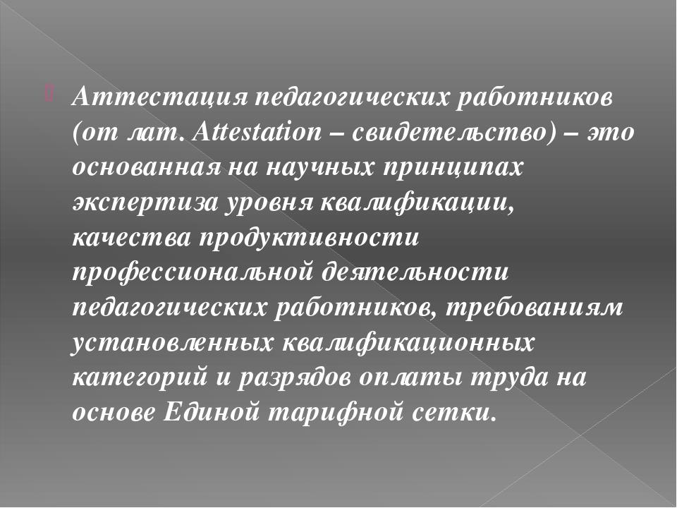 Аттестация педагогических работников (от лат. Attestation – свидетельство) –...