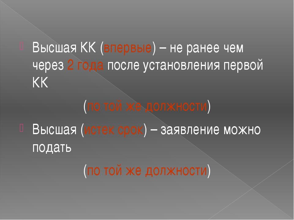 Высшая КК (впервые) – не ранее чем через 2 года после установления первой КК...