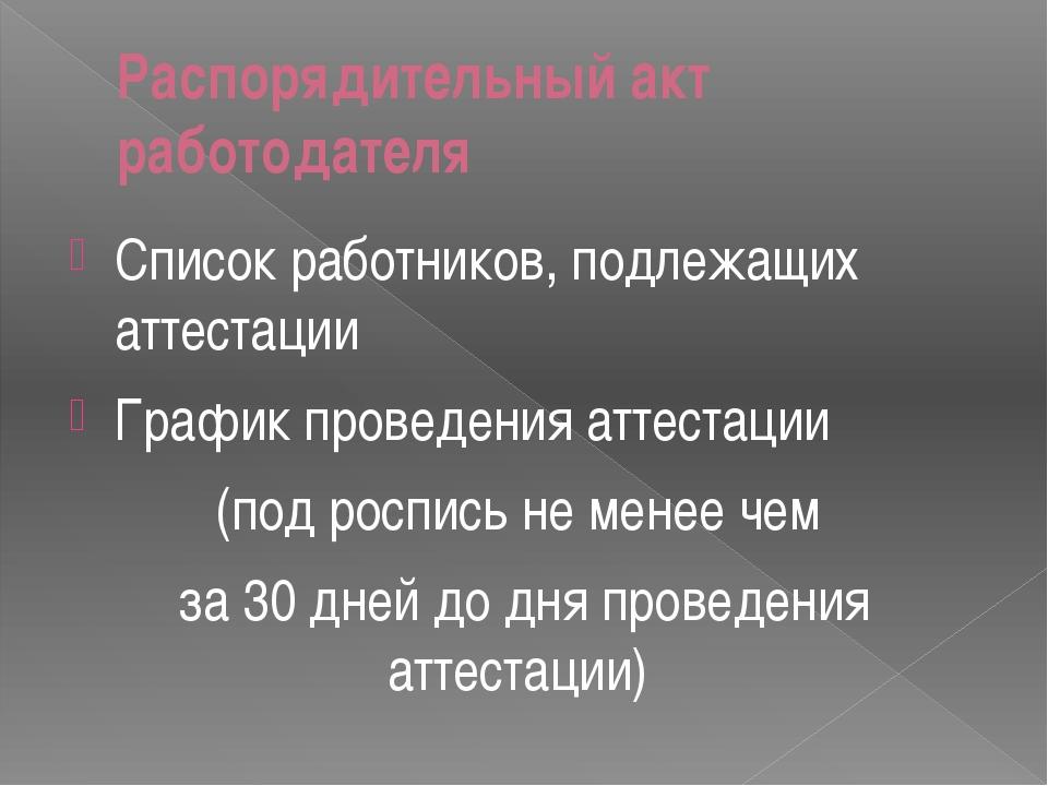 Распорядительный акт работодателя Список работников, подлежащих аттестации Гр...