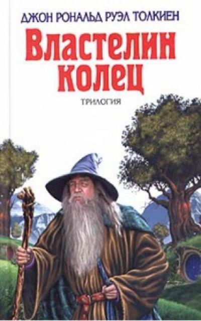 http://doc-books.ru/wp-content/uploads/2015/05/14-05-2015-05-54-28-1397284678vlastelin-kolec.jpg