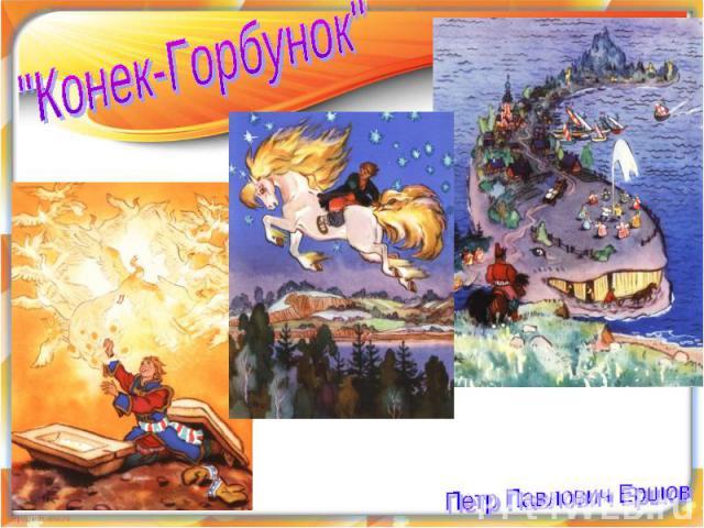 http://fs1.ppt4web.ru/images/3958/61416/640/img10.jpg