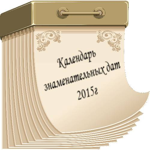 http://sychevka.library67.ru/files/265/kalend-znamenat-dat.jpg