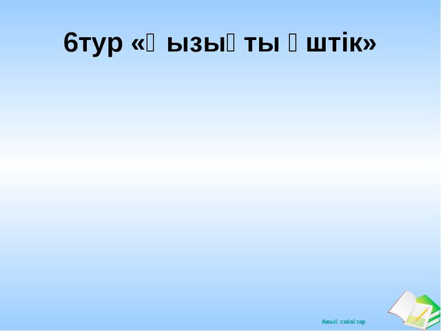 6тур «Қызықты үштік» Ашық сабақтар