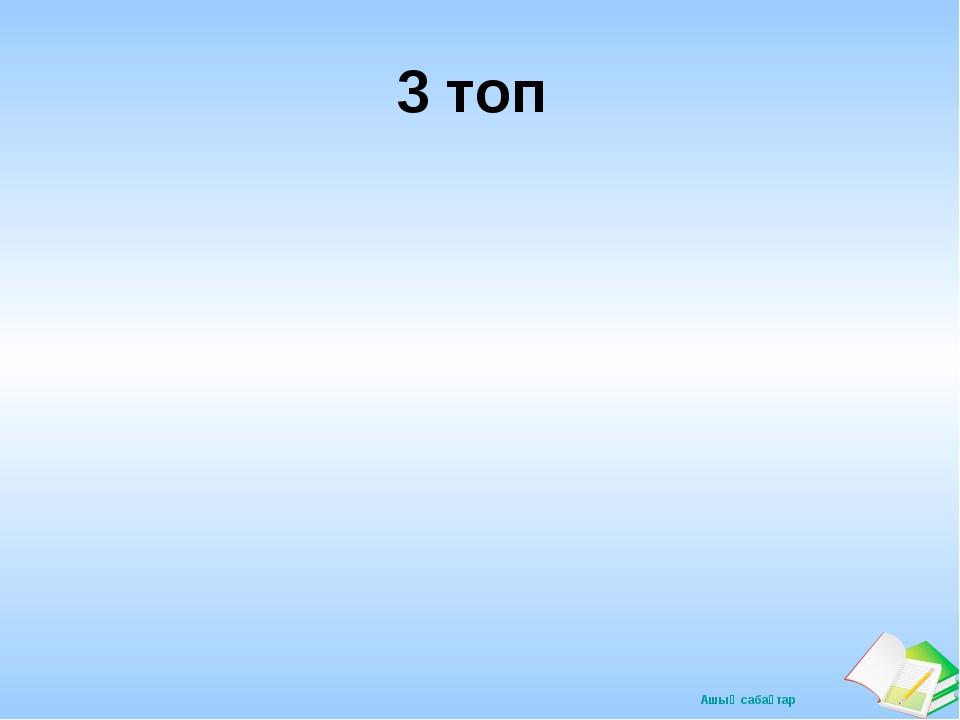 3 топ Ашық сабақтар