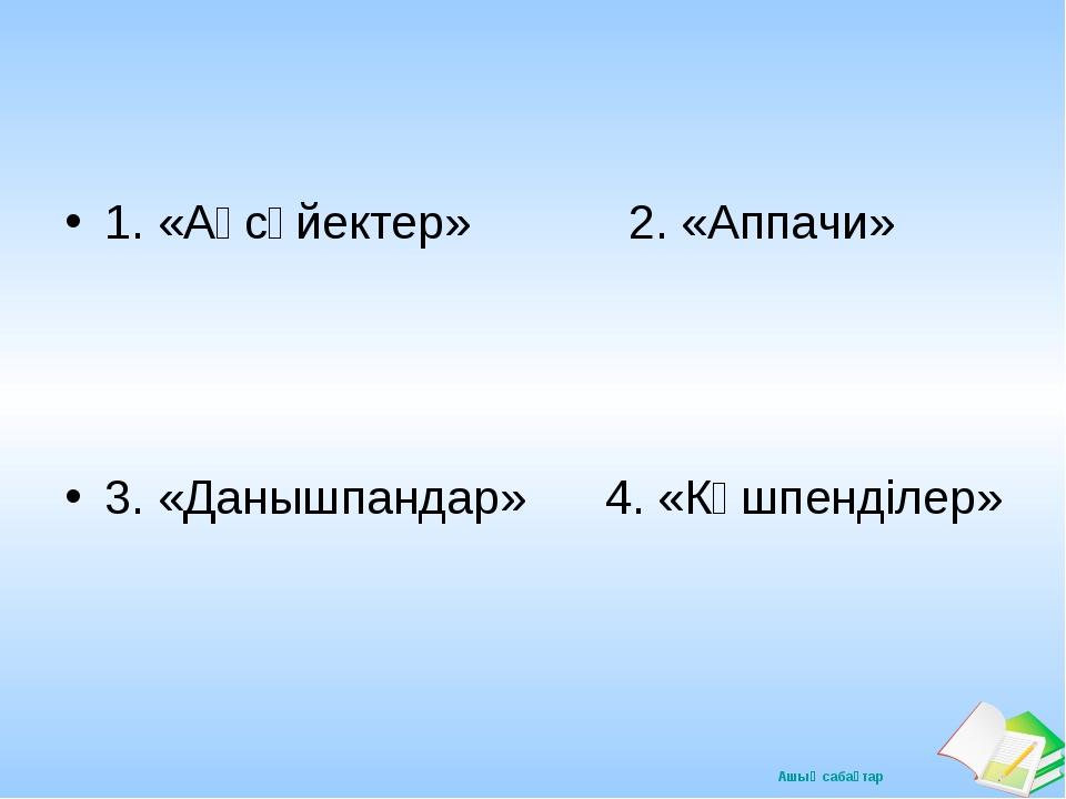 1. «Ақсүйектер» 2. «Аппачи» 3. «Данышпандар» 4. «Көшпенділер» Ашық сабақтар