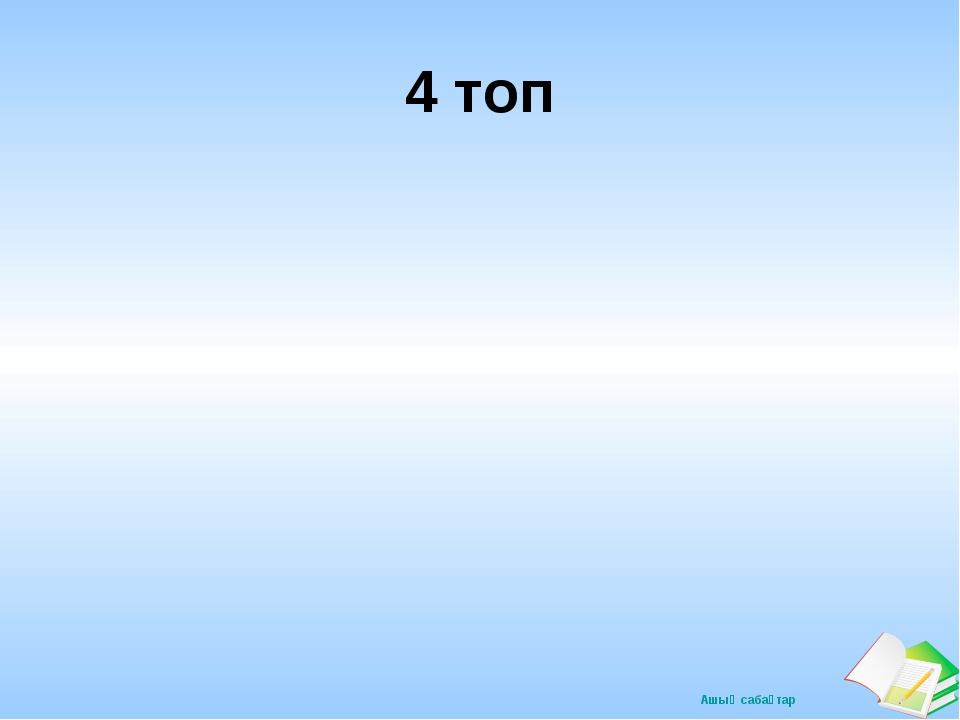 4 топ Ашық сабақтар
