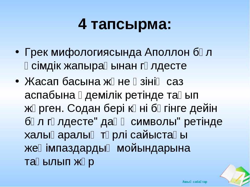 4 тапсырма: Грек мифологиясында Аполлон бұл өсімдік жапырағынан гүлдесте Жаса...