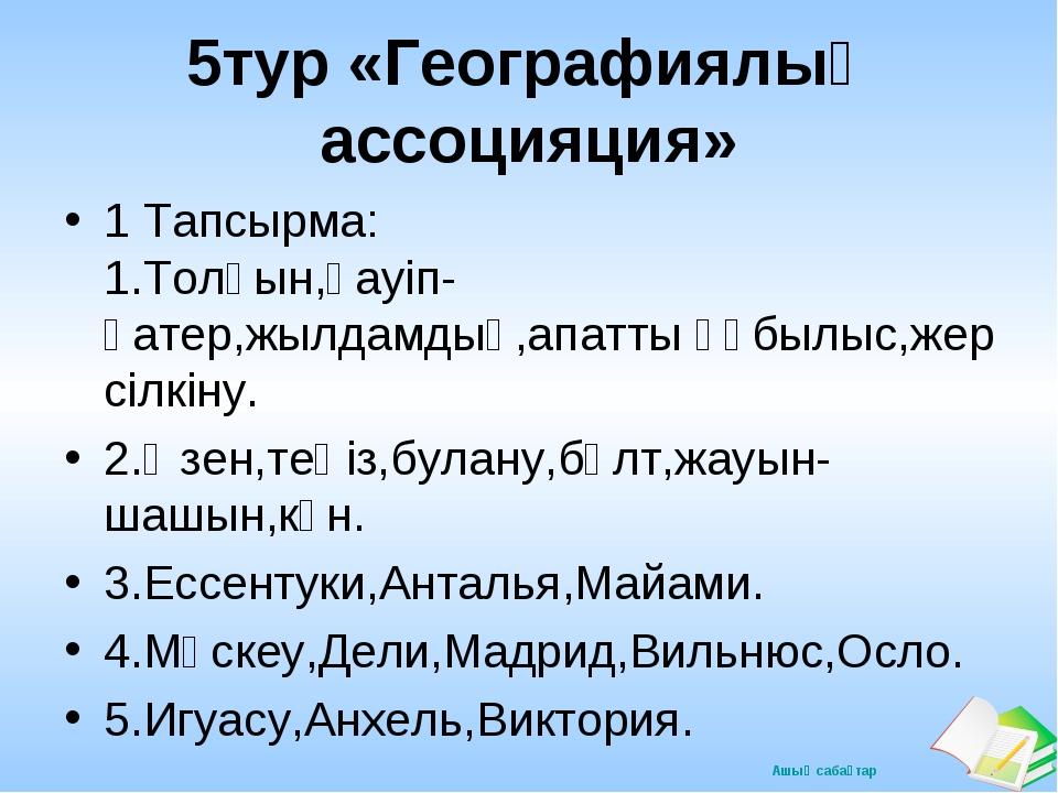 5тур «Географиялық ассоцияция» 1 Тапсырма: 1.Толқын,қауіп-қатер,жылдамдық,апа...