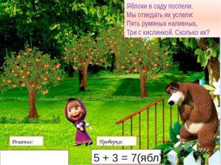 Яблоки в саду поспели. Мы отведать их успели: Пять румяных наливных, Три с ки