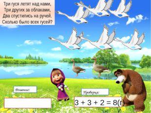 Три гуся летят над нами, Три других за облаками, Два спустились на ручей. Ско