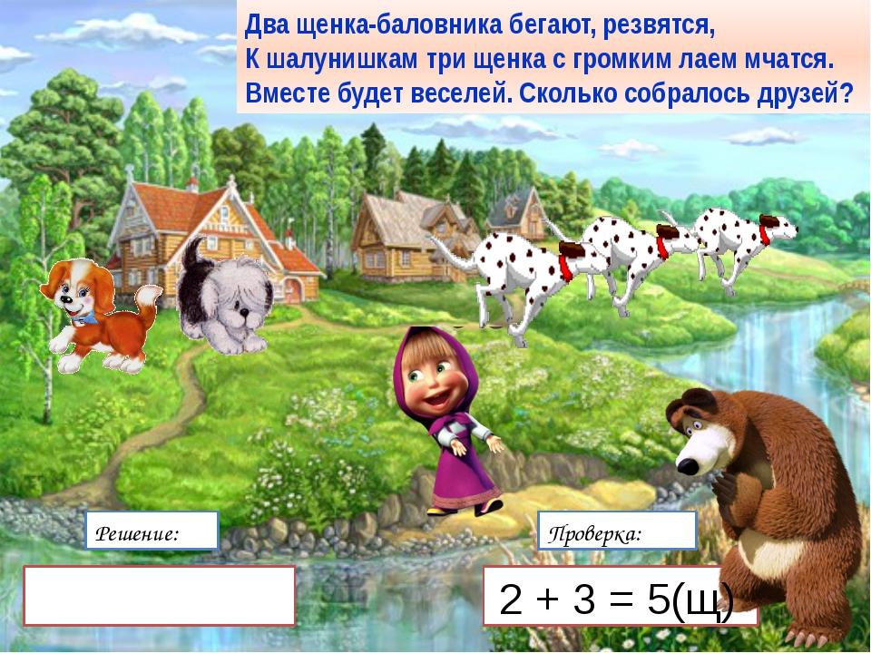 Два щенка-баловника бегают, резвятся, К шалунишкам три щенка с громким лаем м...