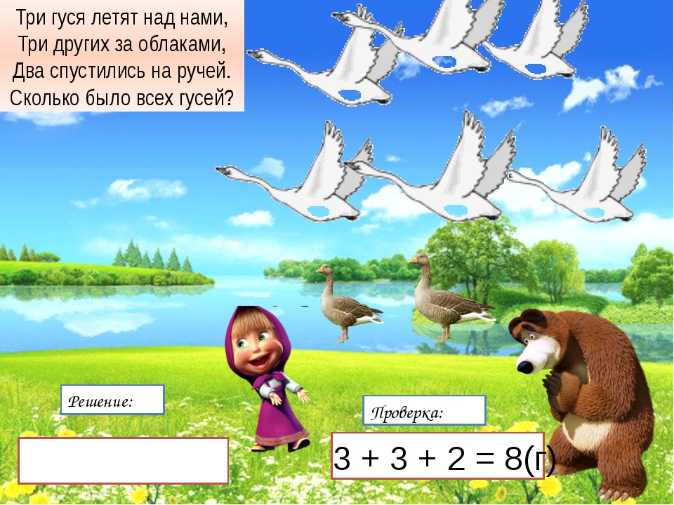Три гуся летят над нами, Три других за облаками, Два спустились на ручей. Ско...