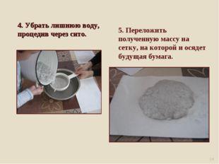 4. Убрать лишнюю воду, процедив через сито. 5. Переложить полученную массу на