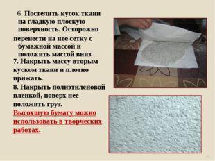 6. Постелить кусок ткани на гладкую плоскую поверхность. Осторожно перенести