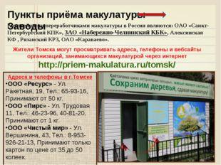 Пункты приёма макулатуры Заводы Крупнейшими переработчиками макулатуры в Росс