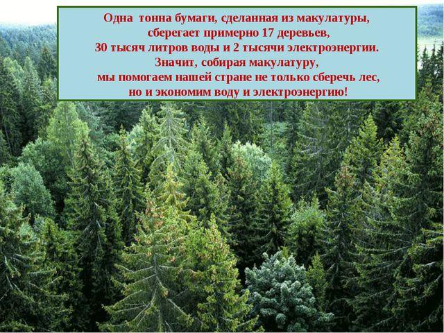 Сравнение затрат на производство бумаги из дерева и из макулатуры Одна тонна...