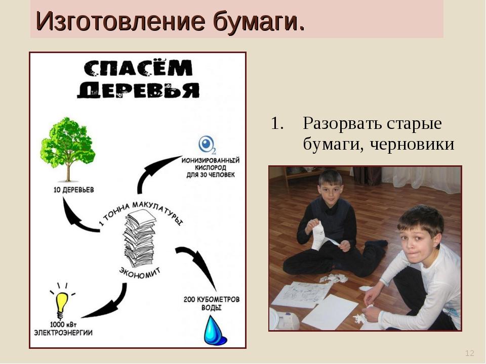 Изготовление бумаги. Разорвать старые бумаги, черновики *