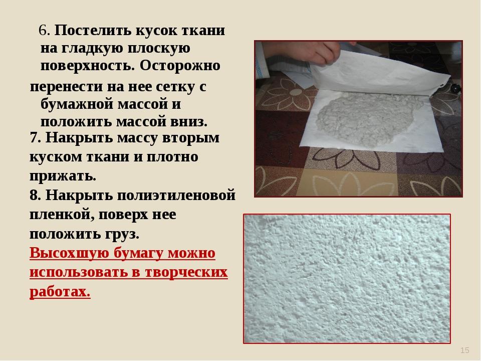 6. Постелить кусок ткани на гладкую плоскую поверхность. Осторожно перенести...