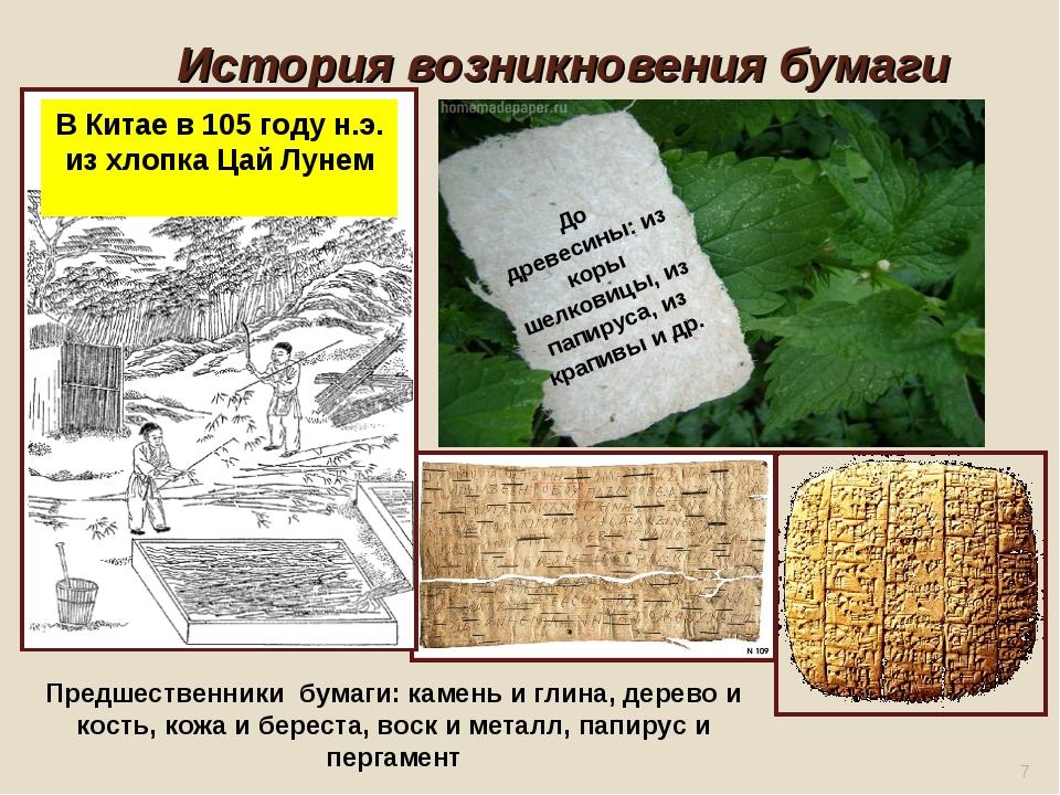 История возникновения бумаги * В Китае в 105 году н.э. из хлопка Цай Лунем П...