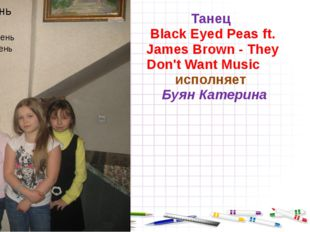 Танец Black Eyed Peas ft. James Brown - They Don't Want Music исполняет Буян