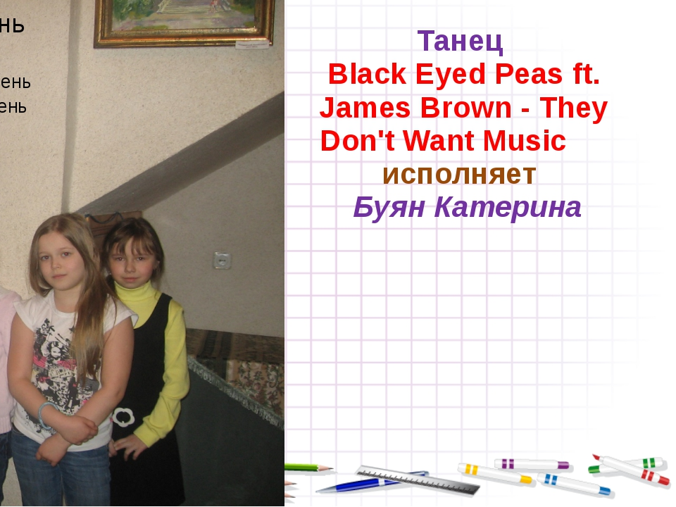 Танец Black Eyed Peas ft. James Brown - They Don't Want Music исполняет Буян...