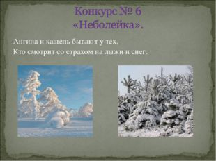 Ангина и кашель бывают у тех, Кто смотрит со страхом на лыжи и снег.