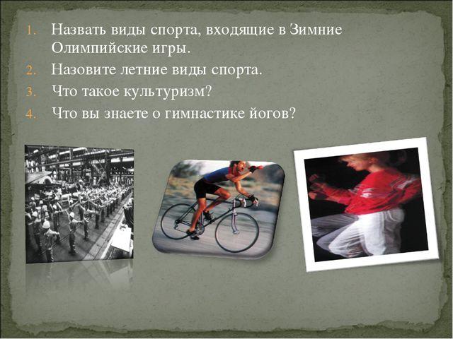 Назвать виды спорта, входящие в Зимние Олимпийские игры. Назовите летние виды...