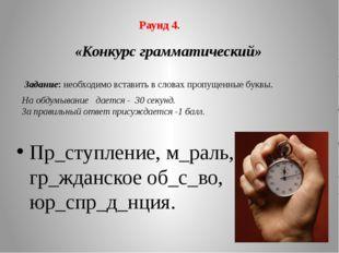 «Конкурс грамматический» Пр_ступление, м_раль, гр_жданское об_с_во, юр_спр_д_