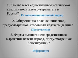 1. Кто является единственным источником власти и носителем суверенитета в Рос