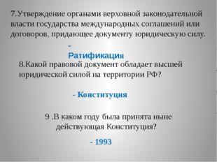 7.Утверждение органами верховной законодательной власти государства междунаро