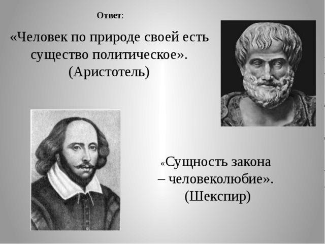 «Сущность закона – человеколюбие». (Шекспир) «Человек по природе своей есть с...