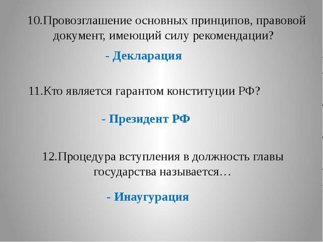 11.Кто является гарантом конституции РФ? 10.Провозглашение основных принципов...