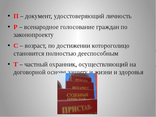 П – документ, удосстоверяющий личность Р – всенародное голосование граждан по...