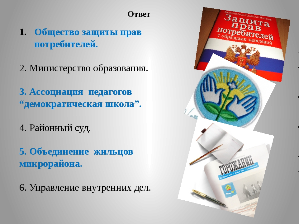 Общество защиты прав потребителей. 2. Министерство образования. 3. Ассоциаци...