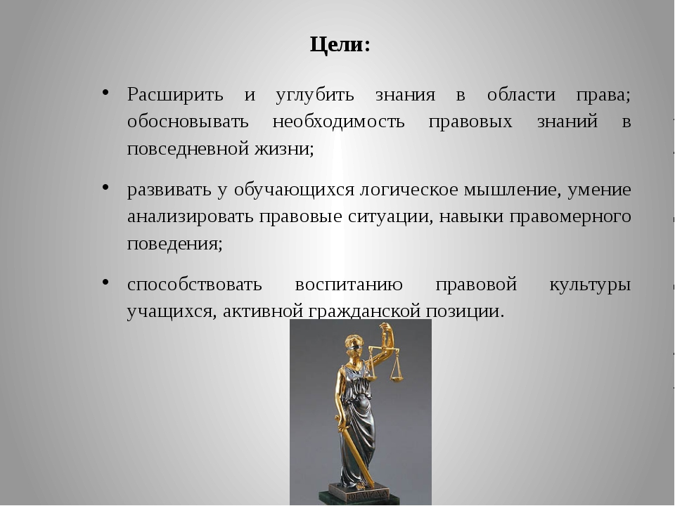 Цели: Расширить и углубить знания в области права; обосновывать необходимость...