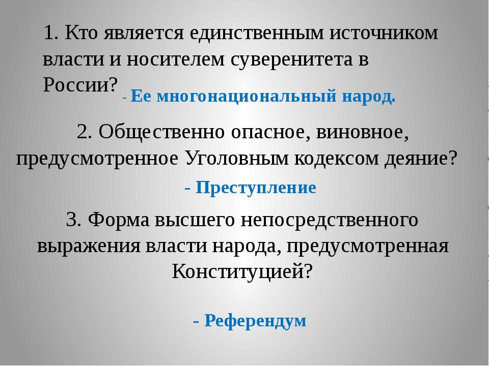 1. Кто является единственным источником власти и носителем суверенитета в Рос...
