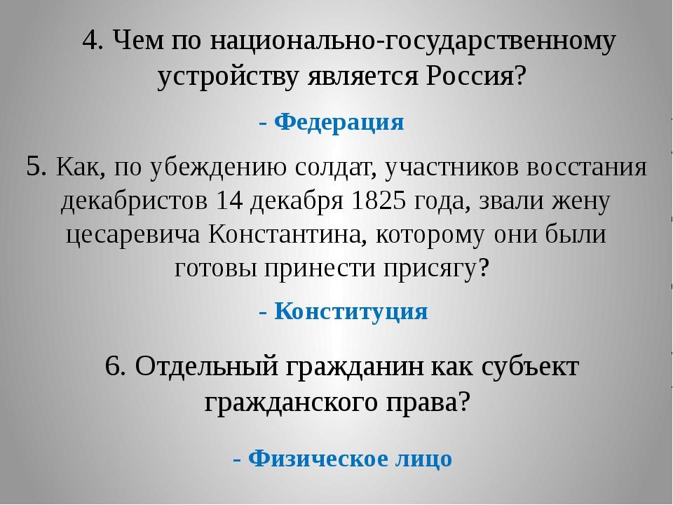 4. Чем по национально-государственному устройству является Россия? 5. Как, по...