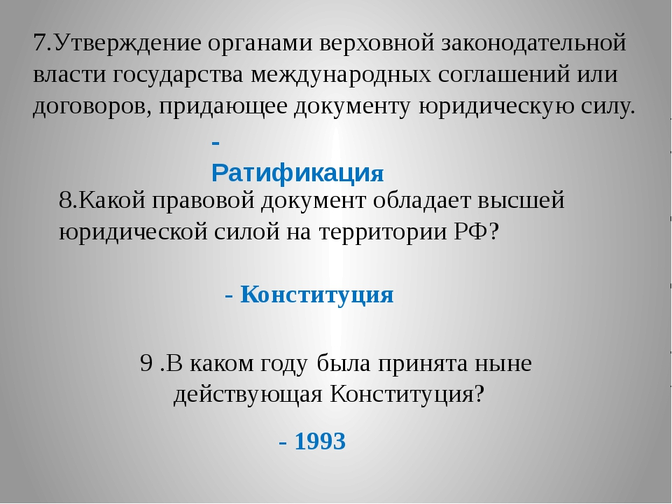 7.Утверждение органами верховной законодательной власти государства междунаро...