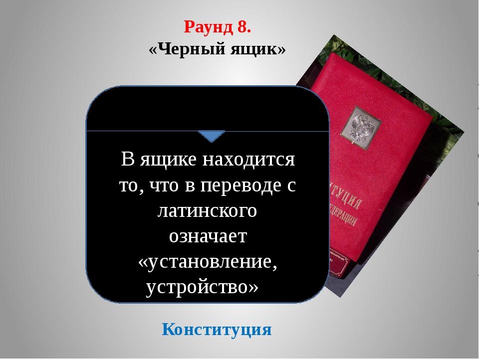 Раунд 8. «Черный ящик» В ящике находится то, что в переводе с латинского озн...