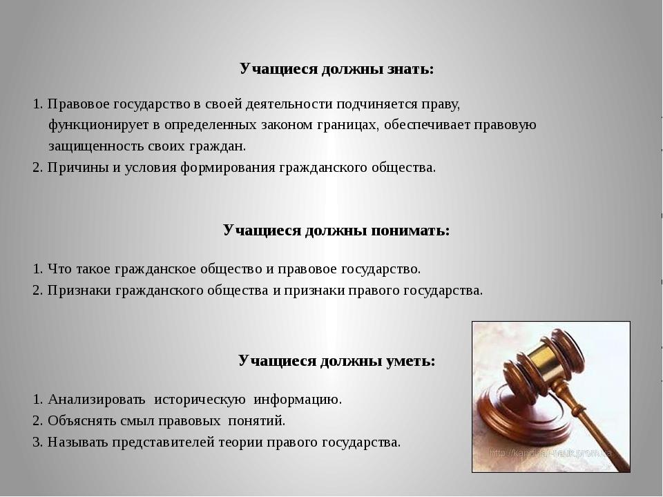 Учащиеся должны знать: 1. Правовое государство в своей деятельности подчиняе...