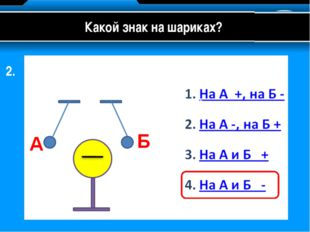 Какой знак на шариках? 2. LOGO