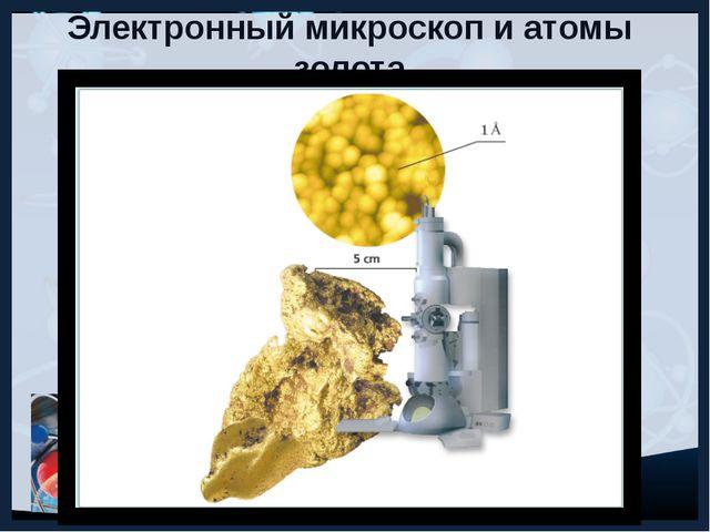 Электронный микроскоп и атомы золота