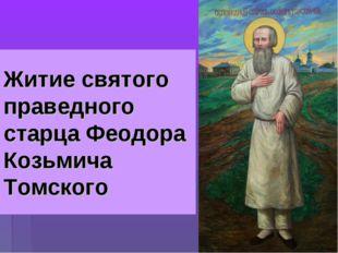 Житие святого праведного старца Феодора Козьмича Томского