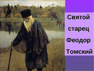 Святой старец Феодор Томский