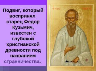 Подвиг, который воспринял старец Федор Кузьмич, известен с глубокой христианс